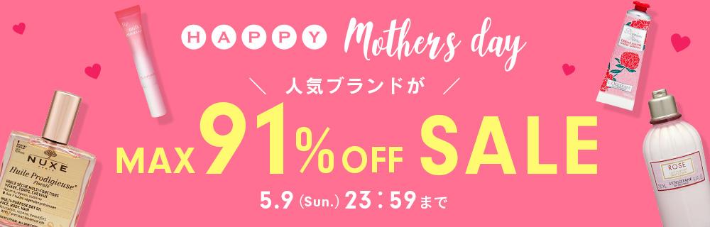 【最大91%OFF】母の日セール!<5/9迄>