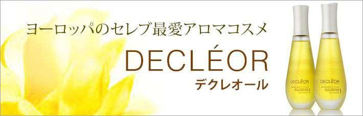 デクレオール