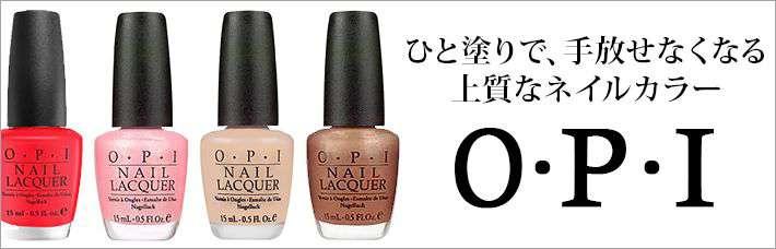 オーピーアイ(OPI)