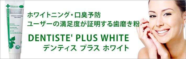 デンティス プラス ホワイト