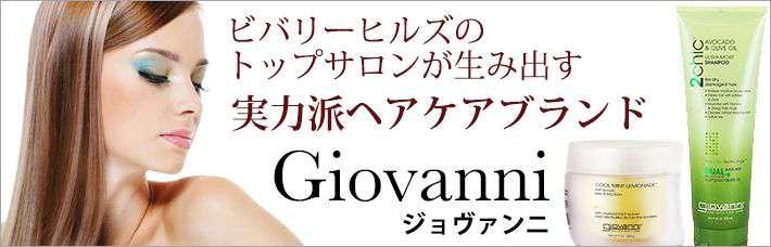 ジョヴァンニ/ジョバンニ