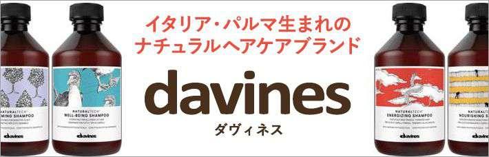ダヴィネス