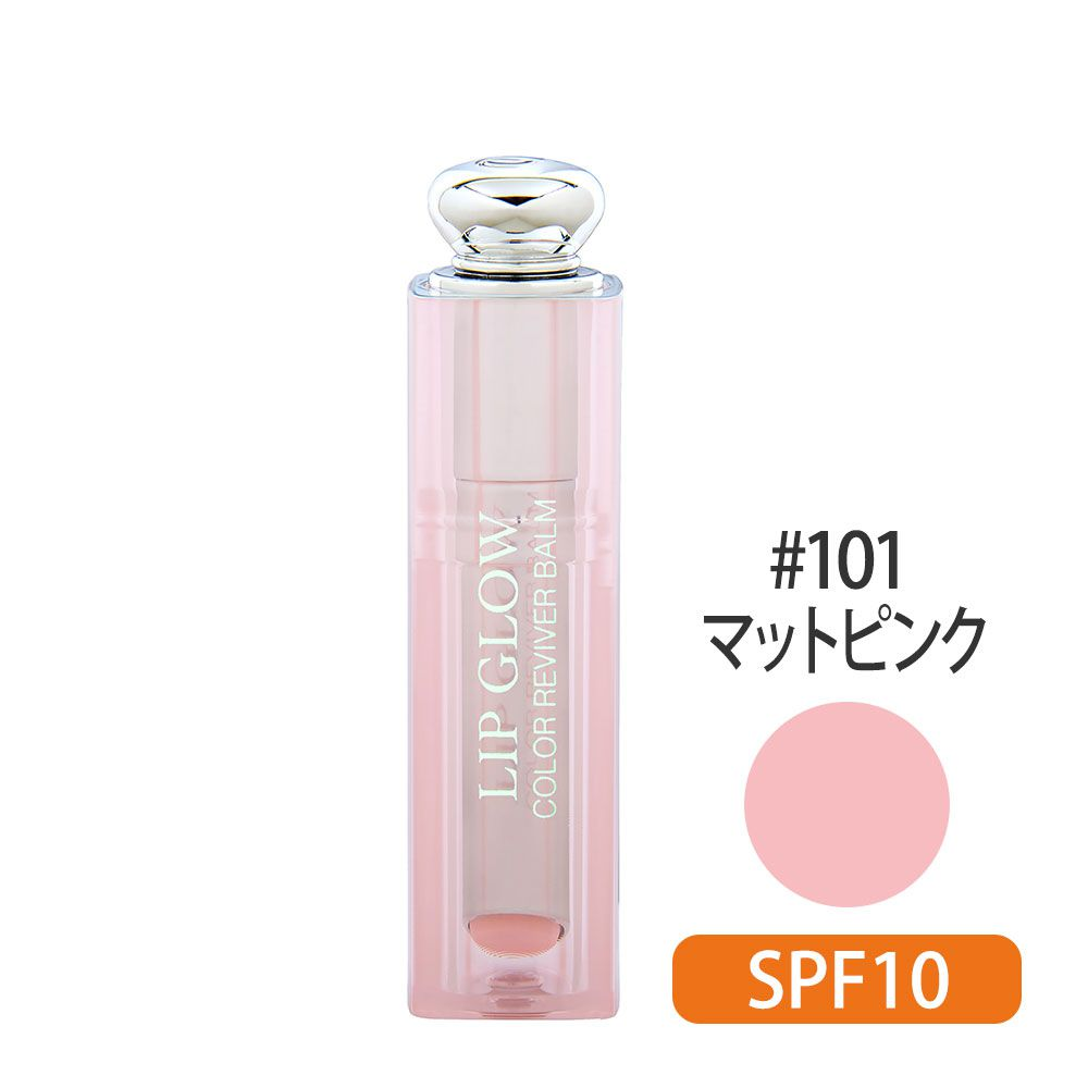 ディオール アディクト リップグロウ SPF10 #101(マットピンク) 3.5g