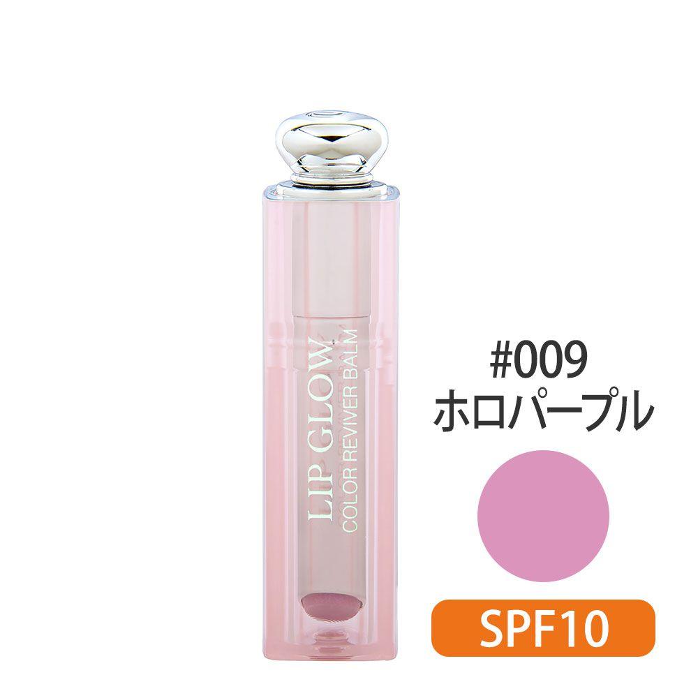 ディオール アディクト リップグロウ SPF10 #009(ホロパープル) 3.5g