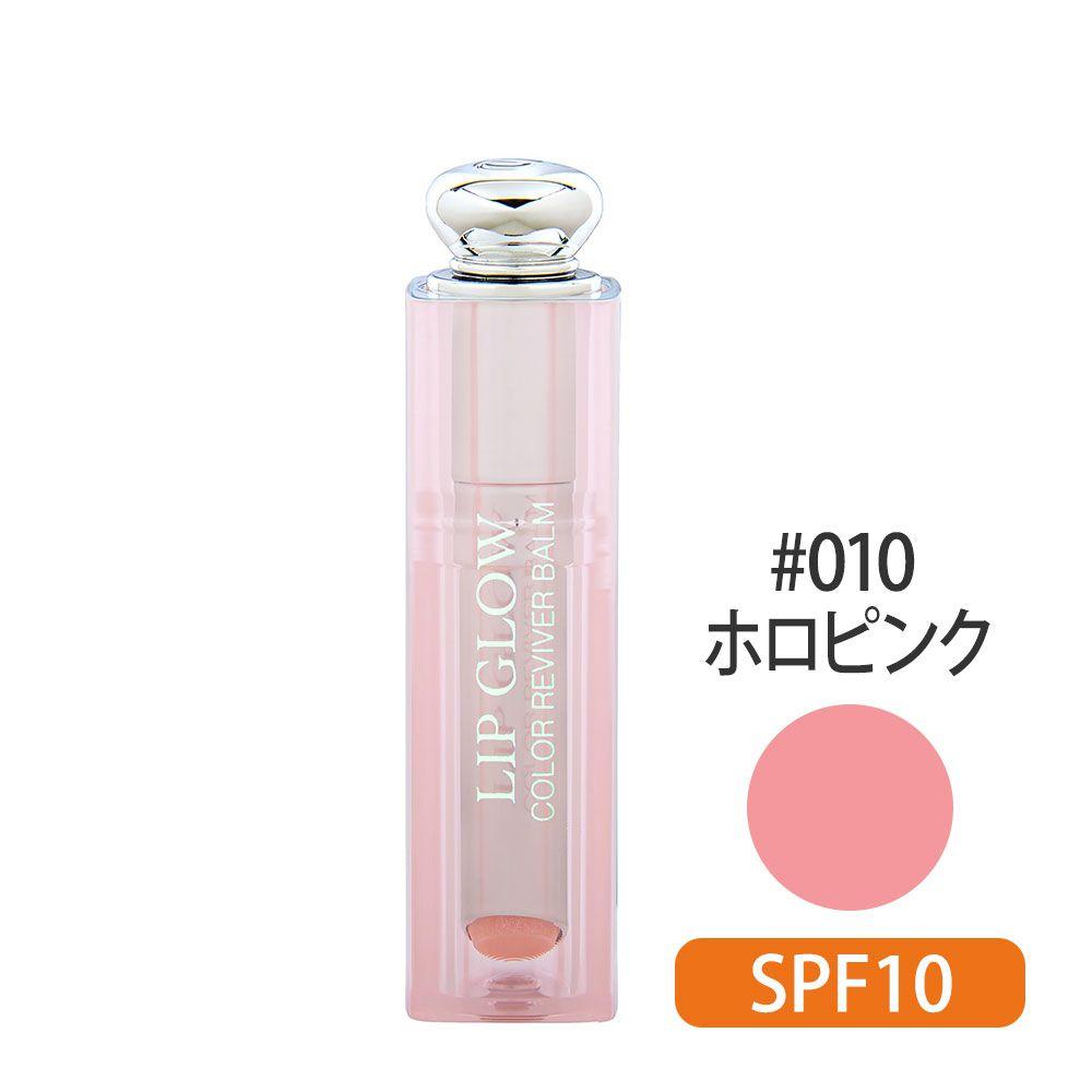 ディオール アディクト リップグロウ SPF10 #010(ホロピンク) 3.5g