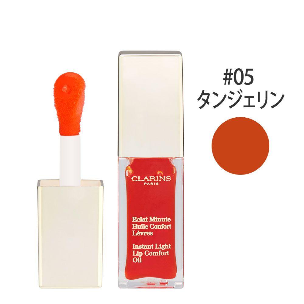 コンフォート リップオイル【特売品】 #05(タンジェリン) 7ml