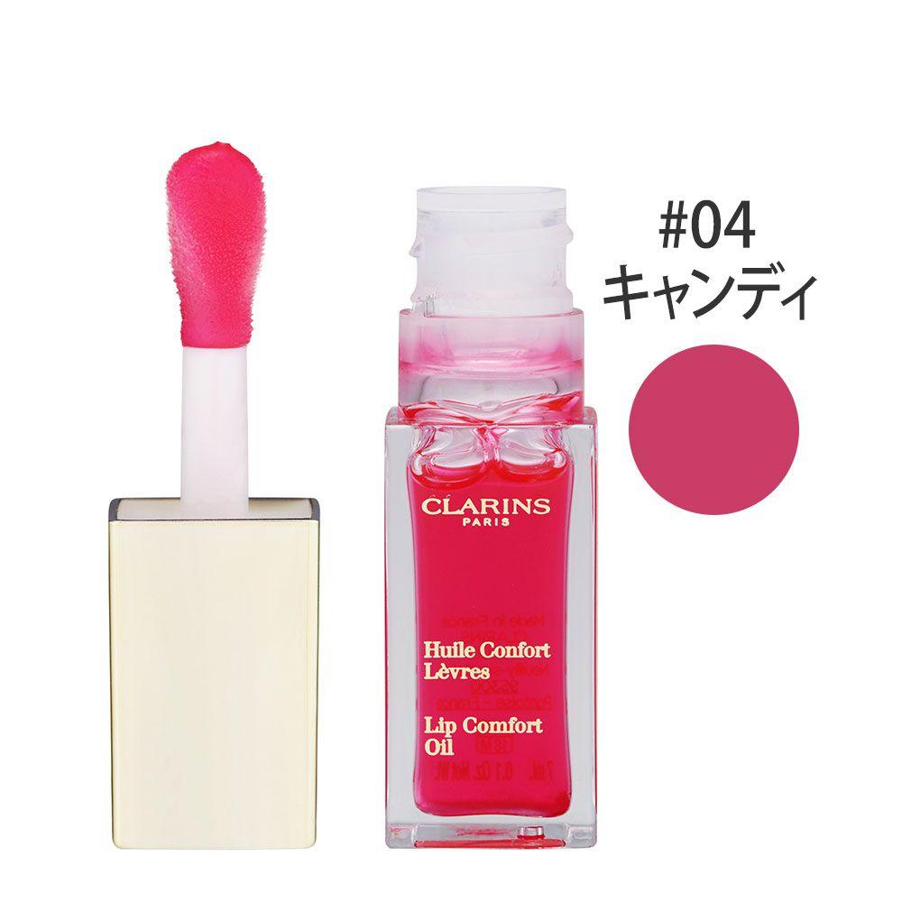 コンフォート リップオイル【感謝祭特価!】 #04(キャンディ) 7ml