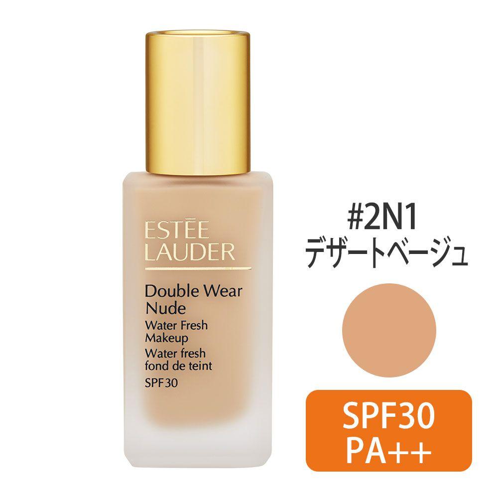 ダブルウェア ヌードウォーター フレッシュ メイクアップ SPF30/PA++ #2N1(デザートベージュ) 30ml