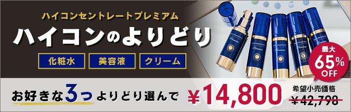 【愛用者急増中!】ハイコンプレミアム3点14,800円よりどりセール