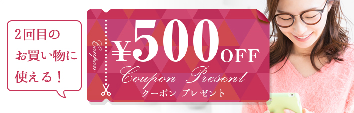 【500円引きクーポン】2回目のお買い物を更にお得に!