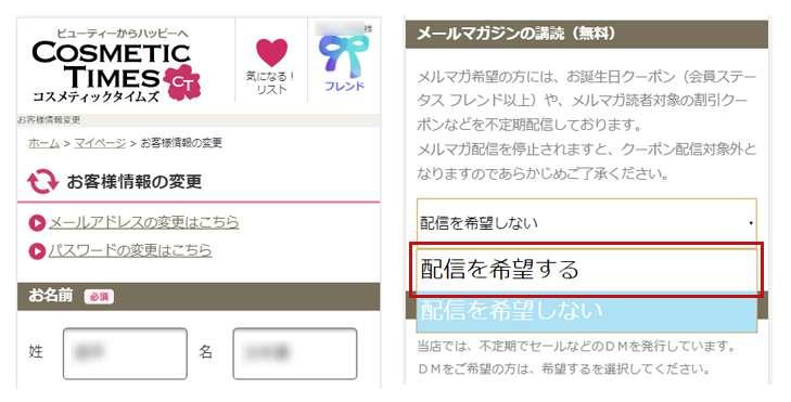 【このキャンペーンは終了しました】メルマガ登録でポイントプレゼント<9/25まで>