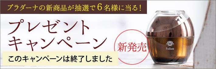 【このキャンペーンは終了しました】高級ボタニカルブランド「プラダーナ」の新商品が当る!