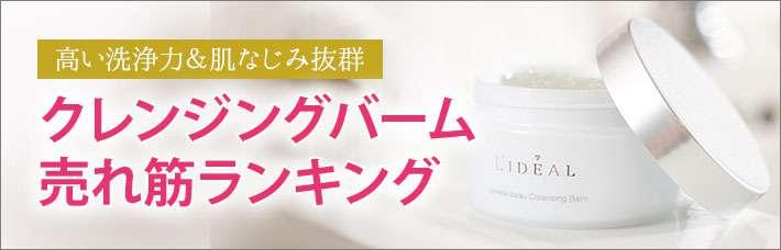 高い洗浄力&肌なじみの良さが人気のクレンジングバーム「売れ筋ランキング」|使い方や選び方も紹介