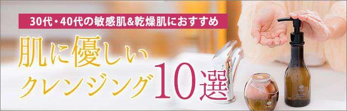 30代・40代の敏感肌・乾燥肌におすすめ 肌に優しいクレンジング10選
