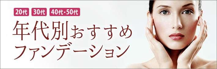 おすすめファンデーション20選【20代~ 50代別】|高級ブランドからプチプラまでリキッド&パウダー別で紹介!