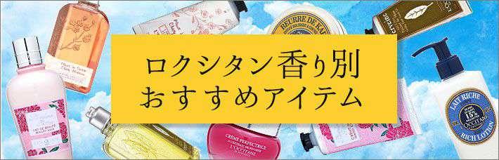 夏にぴったりヴァーベナなど「ロクシタン」香り別おすすめアイテム