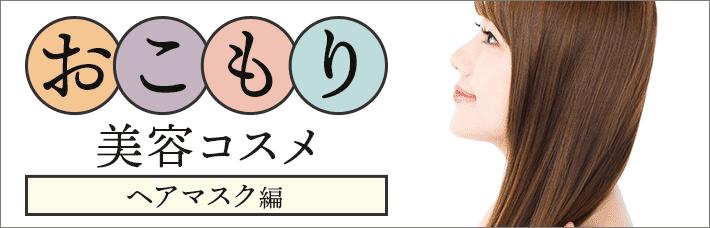 おこもり美容コスメ -ヘアマスク編-