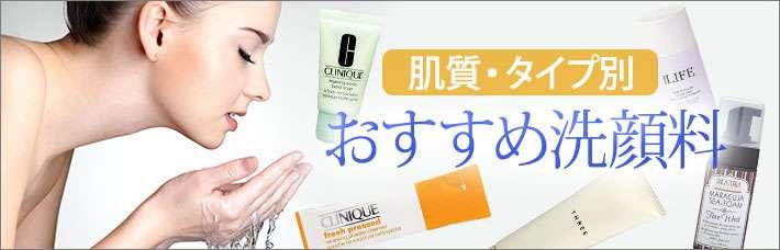 毛穴・ニキビ・乾燥ケアのファーストステップ|肌質やタイプ別でおすすめの洗顔を紹介!