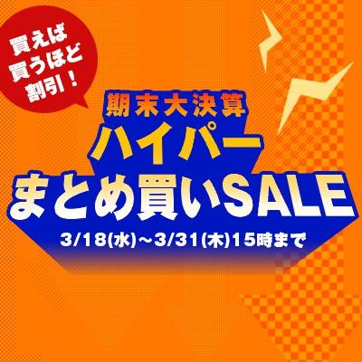 【3/31 15時迄】期末大決算 ハイパーまとめ買いSALE