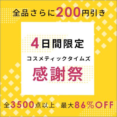 【更に200円引き】4日間限定 コスメティックタイムズ感謝祭