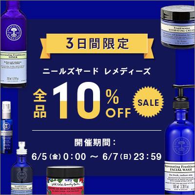 【3日間限定】ニールズヤード レメディーズ 全品10%OFFセール