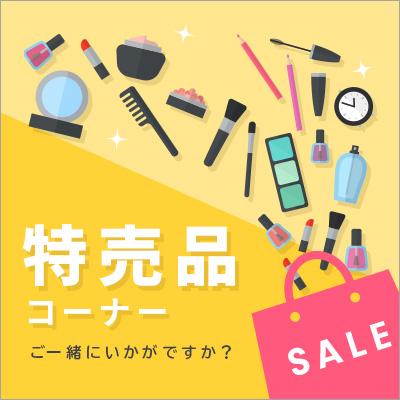 カートに2500円以上入ったら買える特売品コーナー