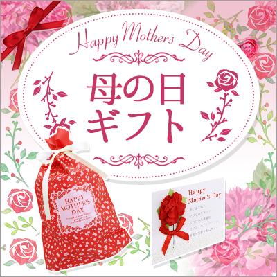 母の日ギフト -コスメで伝わる感謝の日-
