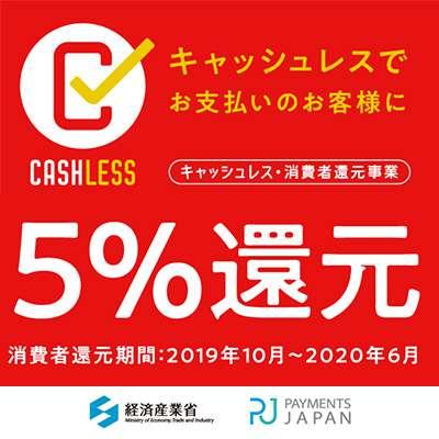 【今だけ5%還元】キャッシュレス・消費者還元事業に加盟しました