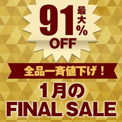 【最大91%OFF】1月のファイナルセール