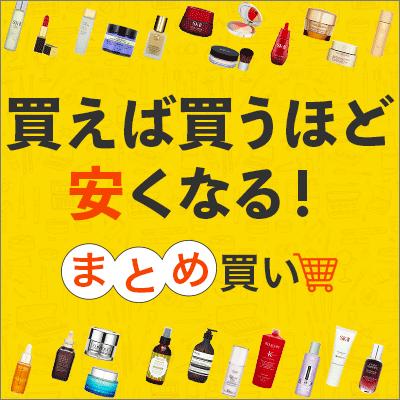 【1/15 10:30スタート】まとめ買いキャンペーン