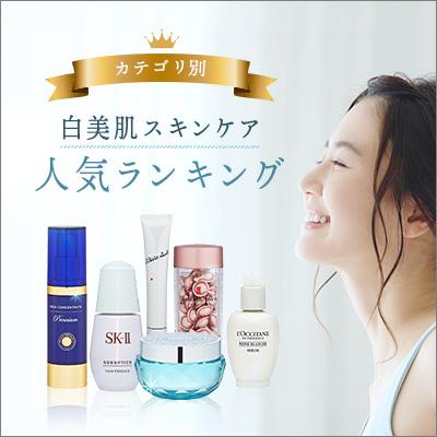 【カテゴリ別】白美肌スキンケア 人気ランキング