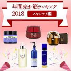 年間売れ筋ランキング2018【スキンケア編】1~40位まで|人気ブランド、コスメが大集合