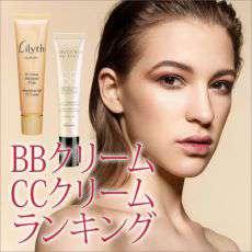 人気のBBクリーム・CCクリームランキング|美肌効果の高いものからプチプラまで☆おすすめを紹介♪