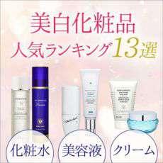 美透化粧品 人気ランキング13選|化粧水・美容液・クリームのがわかるクチコミに注目!