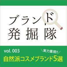 【ブランド発掘隊】vol.003「実力重視!自然派コスメブランド5選」