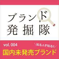 【ブランド発掘隊】vol.004「知る人ぞ知る!国内未発売ブランド」
