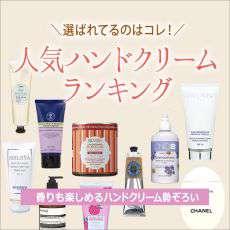 ハンドクリームおすすめ20選|「ロクシタン」他、香りも楽しめる人気アイテムを紹介!