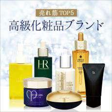 高級化粧品ブランド10選 売れ筋TOP5