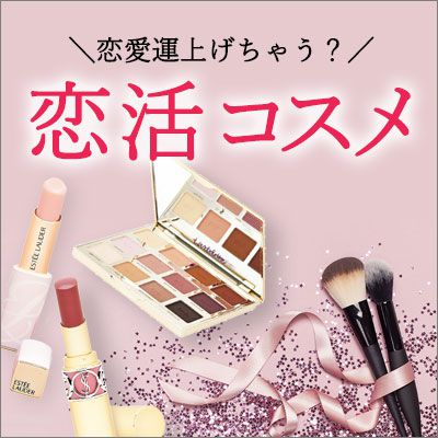 恋愛運上げちゃう?!CT的『恋活コスメ』発表!