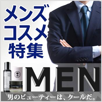 【男性におすすめ】メンズコスメ(男性化粧品)特集