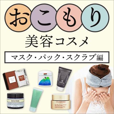おこもり美容コスメ -マスク・パック・スクラブ編-