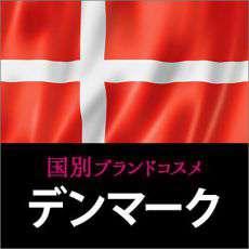 デンマークコスメ・化粧品