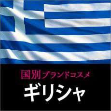 【国別ブランドコスメ】ギリシャ
