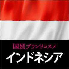インドネシアコスメ・化粧品