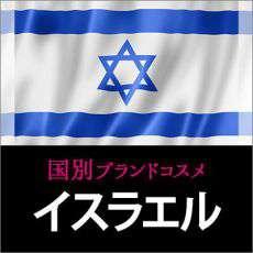 イスラエルコスメ・化粧品