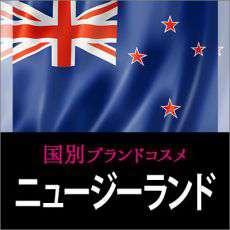 ニュージーランドコスメ・化粧品