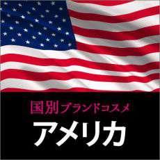 アメリカコスメ・化粧品