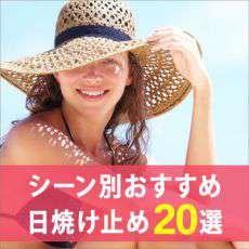 レジャーやリゾート、日常使いなどシーン別おすすめ日焼け止め(顔用)20選|保湿・エイジングケア、敏感肌用などもピックアップ!