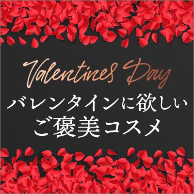 バレンタインに欲しい ご褒美コスメ